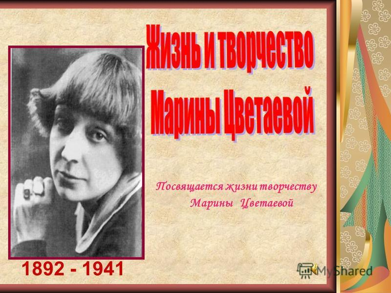 Посвящается жизни творчеству Марины Цветаевой 1892 - 1941