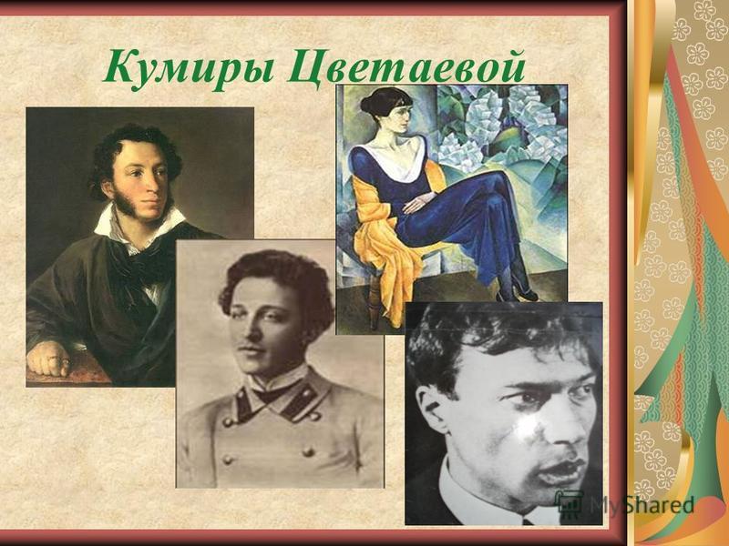 Кумиры Цветаевой