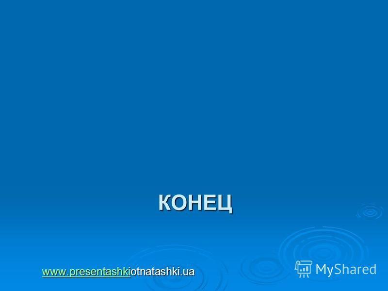 КОНЕЦ www.presentashkiwww.presentashkiotnatashki.ua www.presentashki