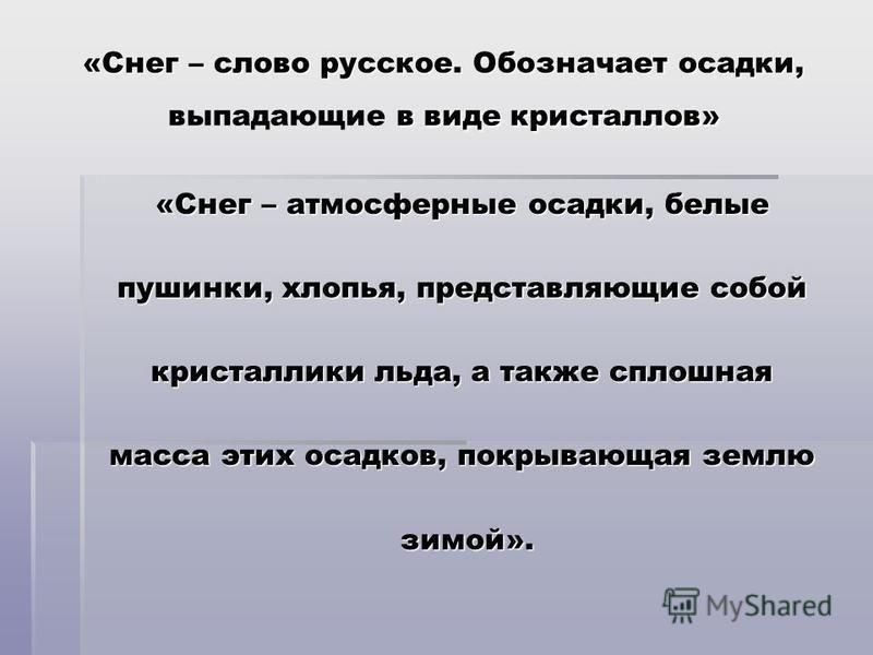«Снег – слово русское. Обозначает осадки, в виде кристаллов» «Снег – слово русское. Обозначает осадки, выпадающие в виде кристаллов» «Снег – атмосферные осадки, белые пушинки, хлопья, представляющие собой кристаллики льда, а также сплошная масса этих