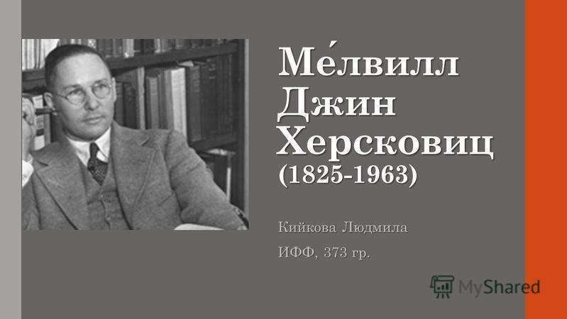 Мелвилл Джин Херсковиц (1825-1963) Кийкова Людмила ИФФ, 373 гр.
