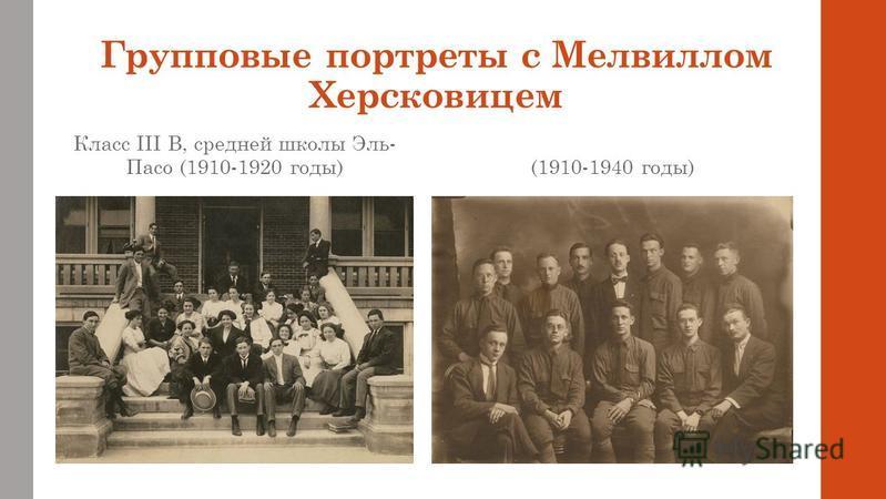 Групповые портреты с Мелвиллом Херсковицем Класс III B, средней школы Эль- Пасо (1910-1920 годы)(1910-1940 годы)