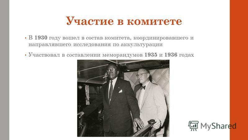 Участие в комитете В 1930 году вошел в состав комитета, координировавшего и направлявшего исследования по аккультурации Участвовал в составлении меморандумов 1935 и 1936 годах