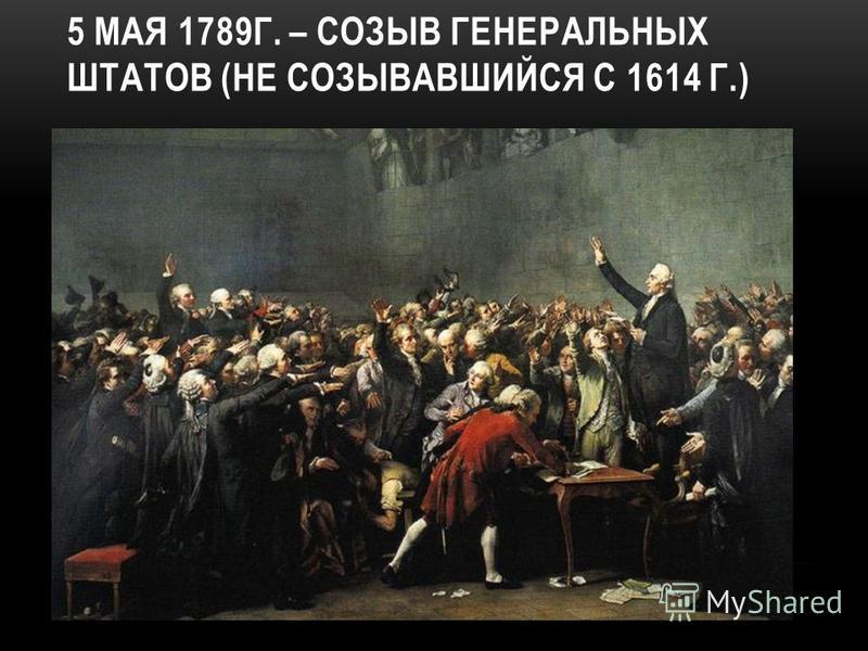 5 МАЯ 1789Г. – СОЗЫВ ГЕНЕРАЛЬНЫХ ШТАТОВ (НЕ СОЗЫВАВШИЙСЯ С 1614 Г.)