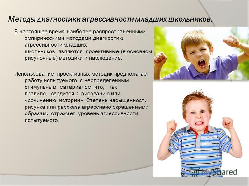 Методы диагностики агрессивности младших школьников. В настоящее время наиболее распространенными эмпирическими методами диагностики агрессивности младших школьников являются проективные (в основном рисуночные) методики и наблюдение. Использование пр