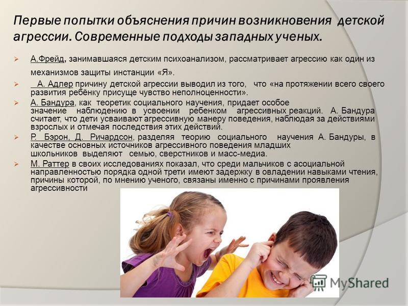 Первые попытки объяснения причин возникновения детской агрессии. Современные подходы западных ученых. А.Фрейд, занимавшаяся детским психоанализом, рассматривает агрессию как один из механизмов защиты инстанции «Я». А. Адлер причину детской агрессии в