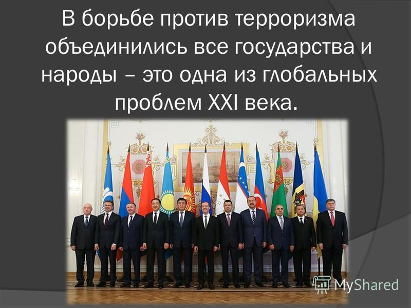 В борьбе против терроризма объединились все государства и народы – это одна из глобальных проблем XXI века.