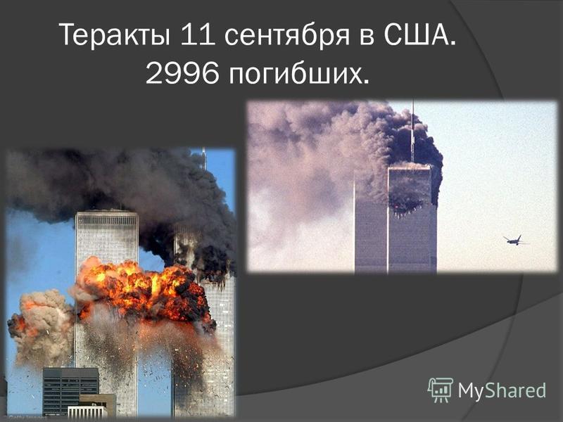 Теракты 11 сентября в США. 2996 погибших.