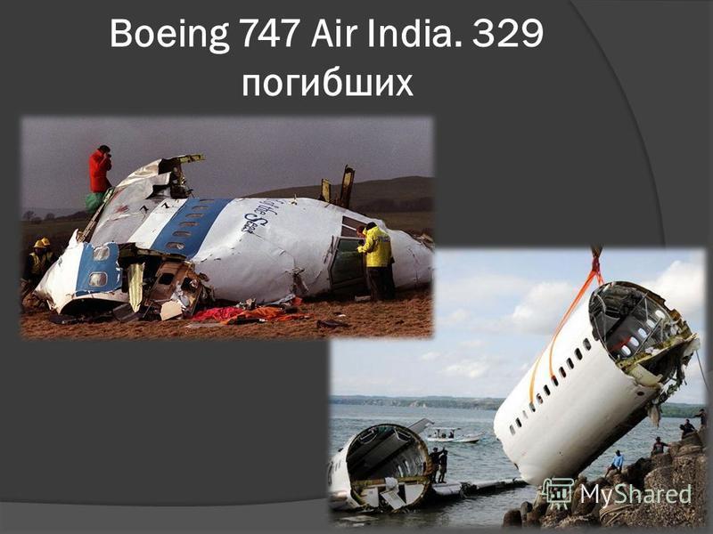 Boeing 747 Air India. 329 погибших