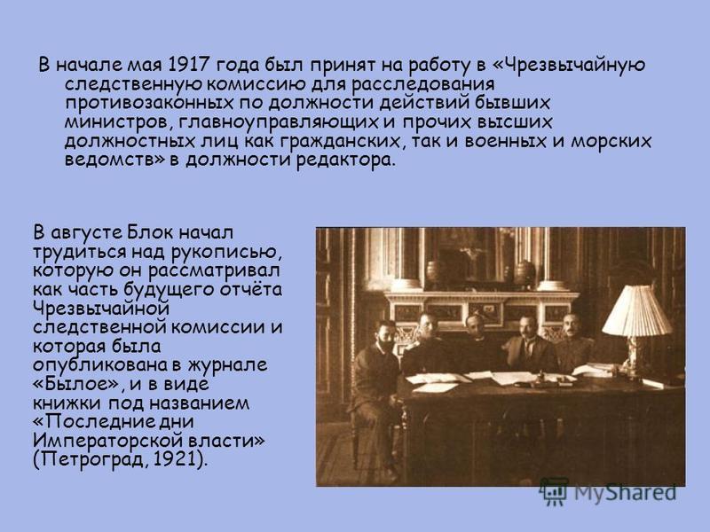 В начале мая 1917 года был принят на работу в «Чрезвычайную следственную комиссию для расследования противозаконных по должности действий бывших министров, главноуправляющих и прочих высших должностных лиц как гражданских, так и военных и морских вед