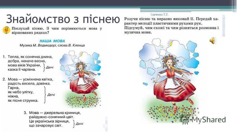 Знайомство з піснею. Савченко Т.Т.