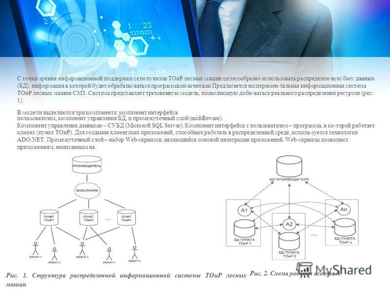 C точки зрения информационной поддержки сети пунктов ТОиР лесных машин целесообразно использовать распределен-ную базу данных (БД), информация в которой будет обрабаты-ваться программами-агентами Предлагается эксперимен-тальная информационная система