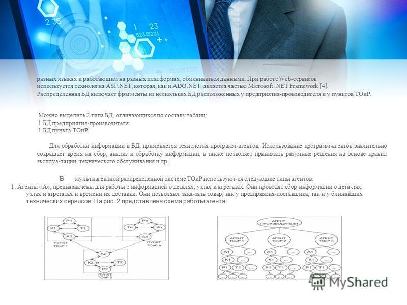 разных языках и работающим на разных платформах, обмениваться данными. При работе Web-сервисов используется технология ASP.NET, которая, как и ADO.NET, является частью Microsoft.NET Framework [4]. Распределенная БД включает фрагменты из нескольких БД