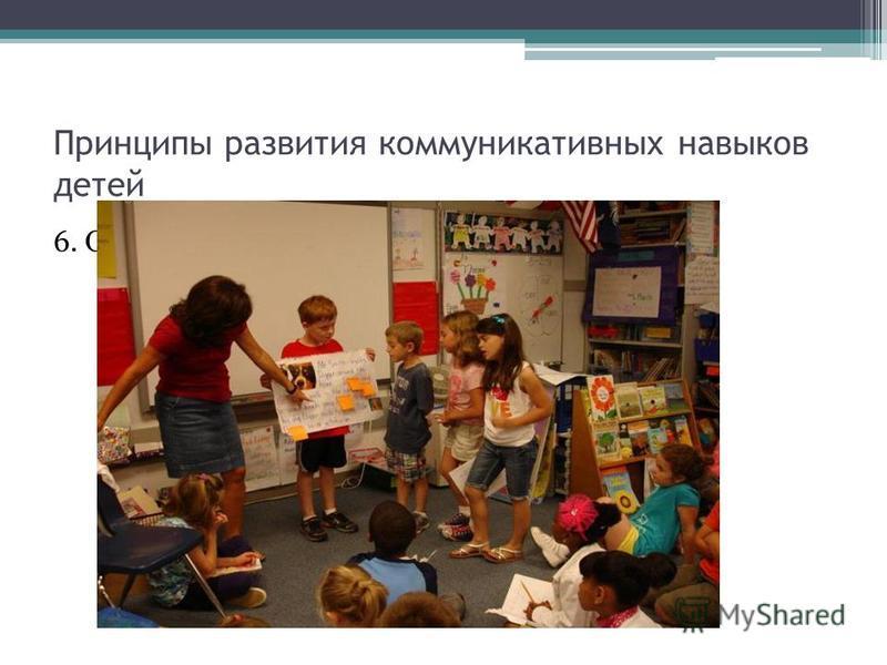 Принципы развития коммуникативных навыков детей 6. Осознанность и рефлексивность.