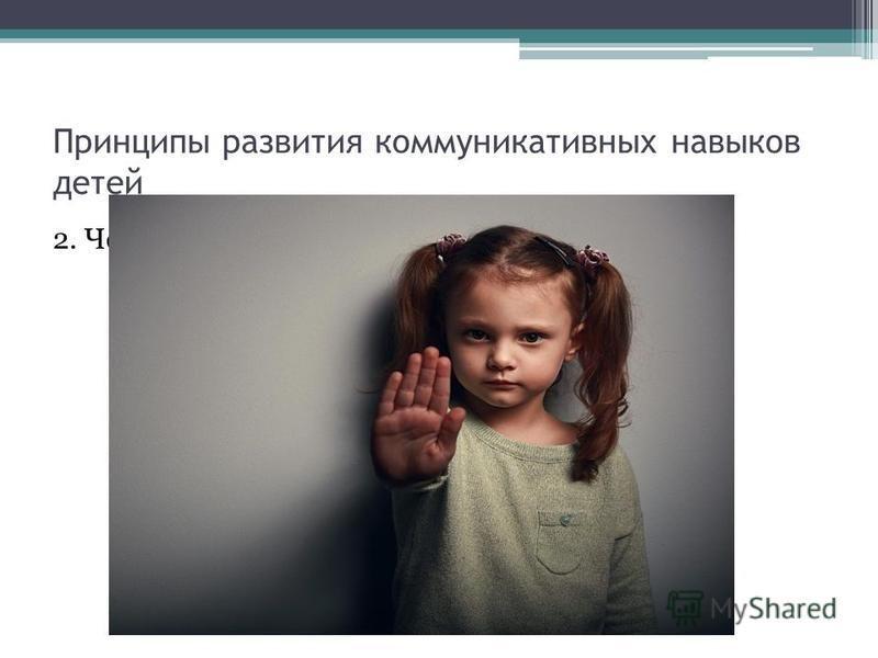 Принципы развития коммуникативных навыков детей 2. Четкие границы взаимодействия