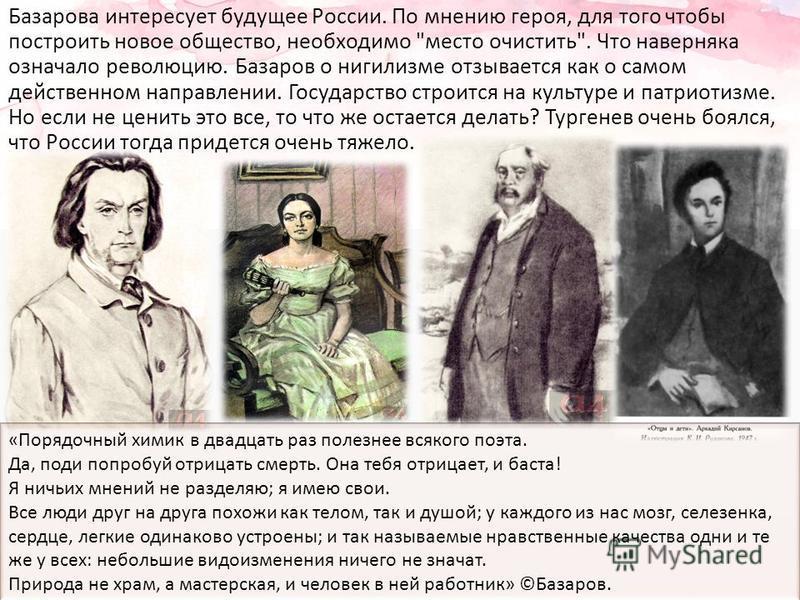 Базарова интересует будущее России. По мнению героя, для того чтобы построить новое общество, необходимо