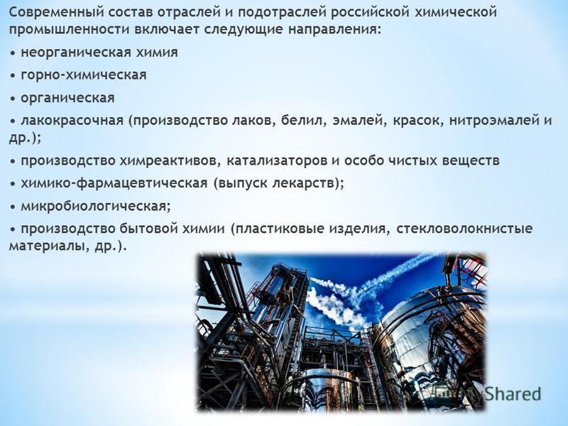 Современный состав отраслей и подотраслей российской химической промышленности включает следующие направления: неорганическая химия горно-химическая органическая лакокрасочная (производство лаков, белил, эмалей, красок, нитроэмалей и др.); производст