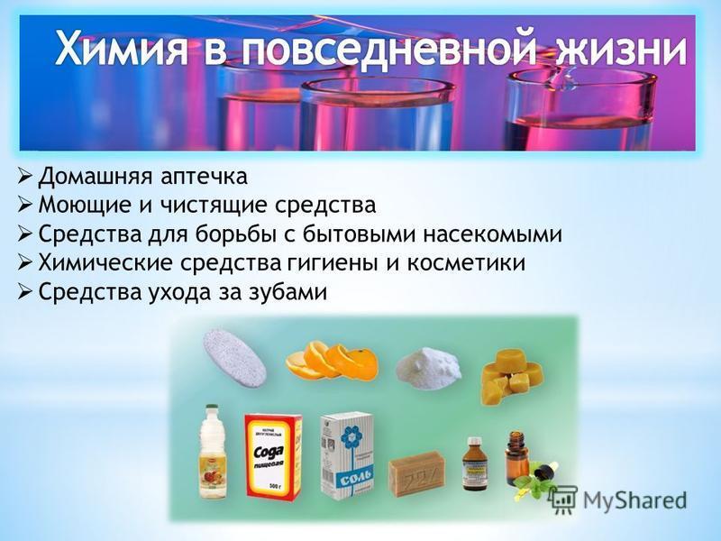 Домашняя аптечка Моющие и чистящие средства Средства для борьбы с бытовыми насекомыми Химические средства гигиены и косметики Средства ухода за зубами