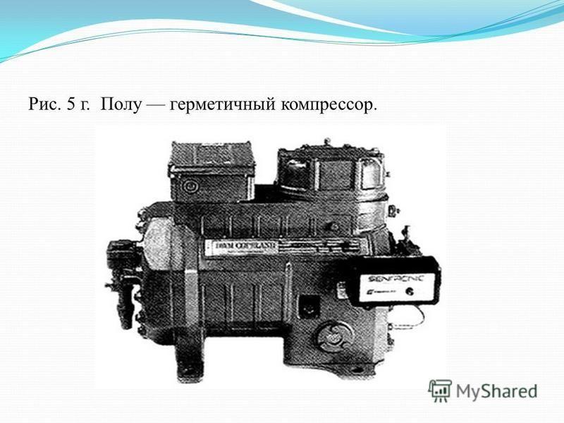 Рис. 5 г. Полу герметичный компрессор.