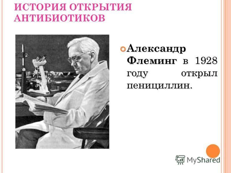ИСТОРИЯ ОТКРЫТИЯ АНТИБИОТИКОВ Александр Флеминг в 1928 году открыл пенициллин. Александр Флеминг в 1928 году открыл пенициллин.