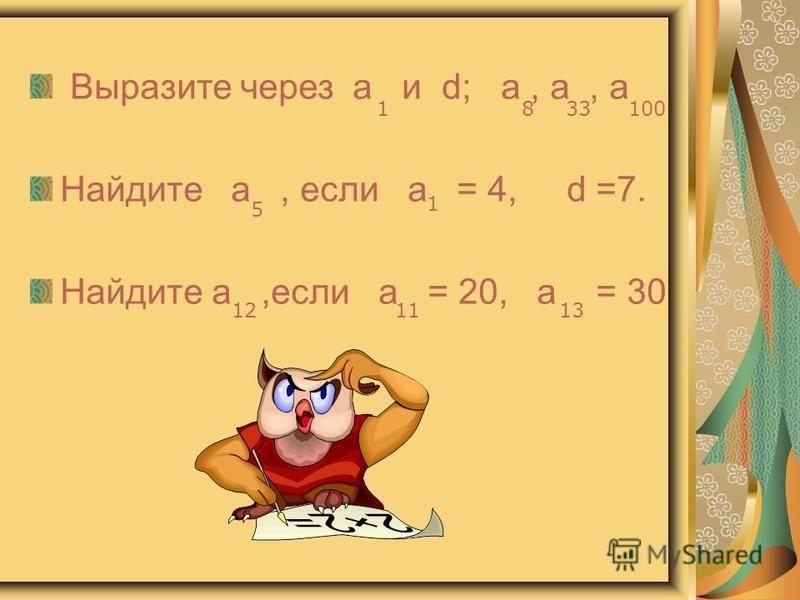 Выразите через а и d; а, а, а Найдите а, если а = 4, d =7. Найдите а,если а = 20, а = 30 1833100 5 1 121113