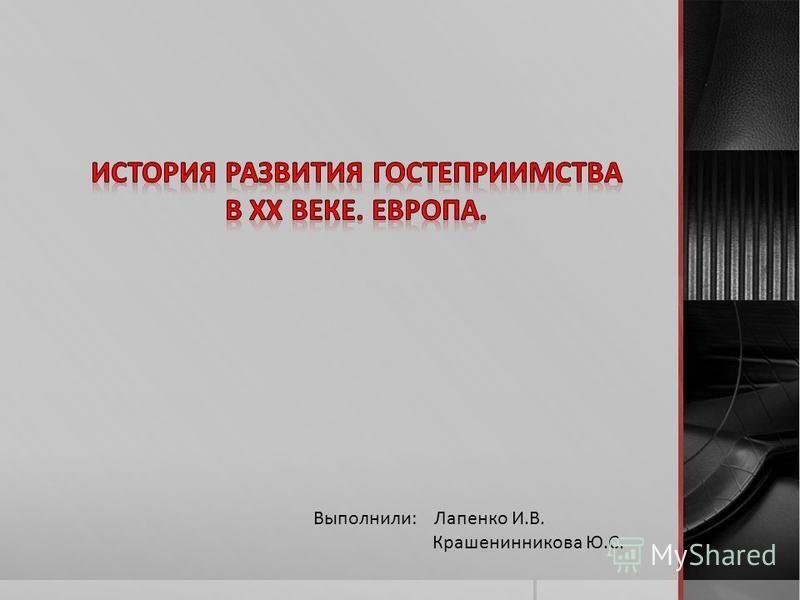 Выполнили: Лапенко И.В. Крашенинникова Ю.С.