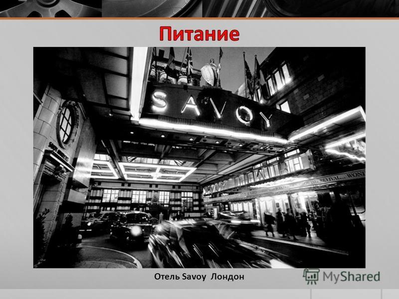 Отель Savoy Лондон