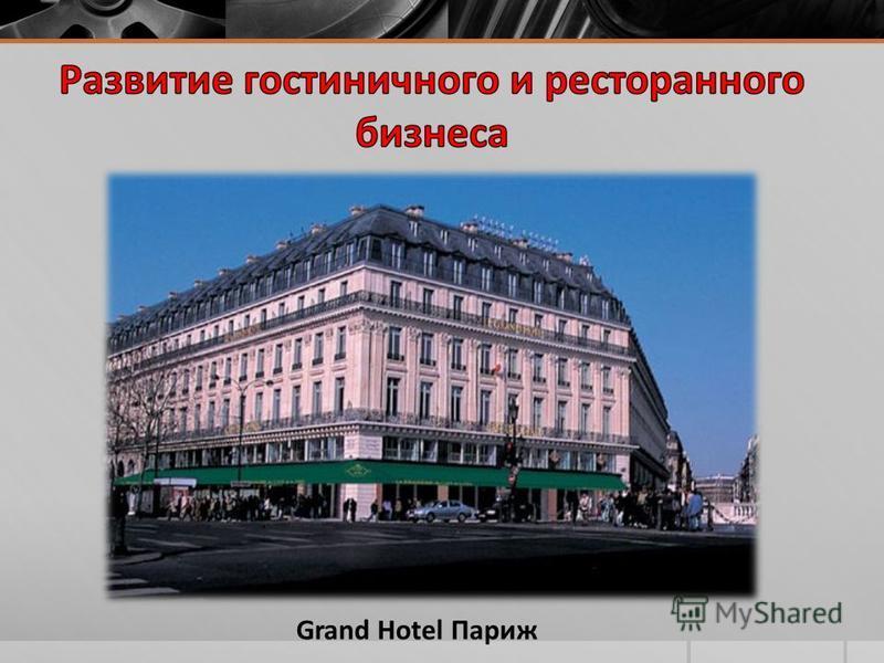 Grand Hotel Париж