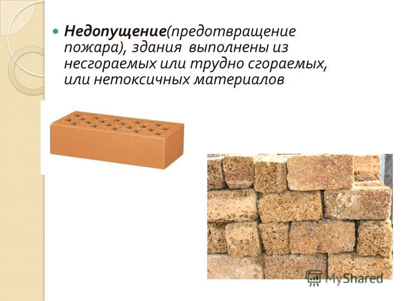 Недопущение ( предотвращение пожара ), здания выполнены из несгораемых или трудно сгораемых, или нетоксичных материалов