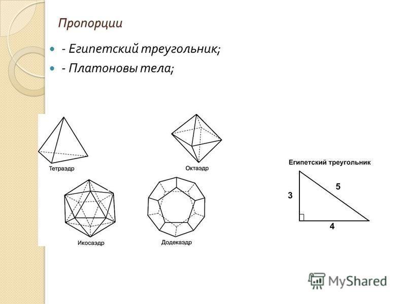 Пропорции - Египетский треугольник ; - Платоновы тела ;