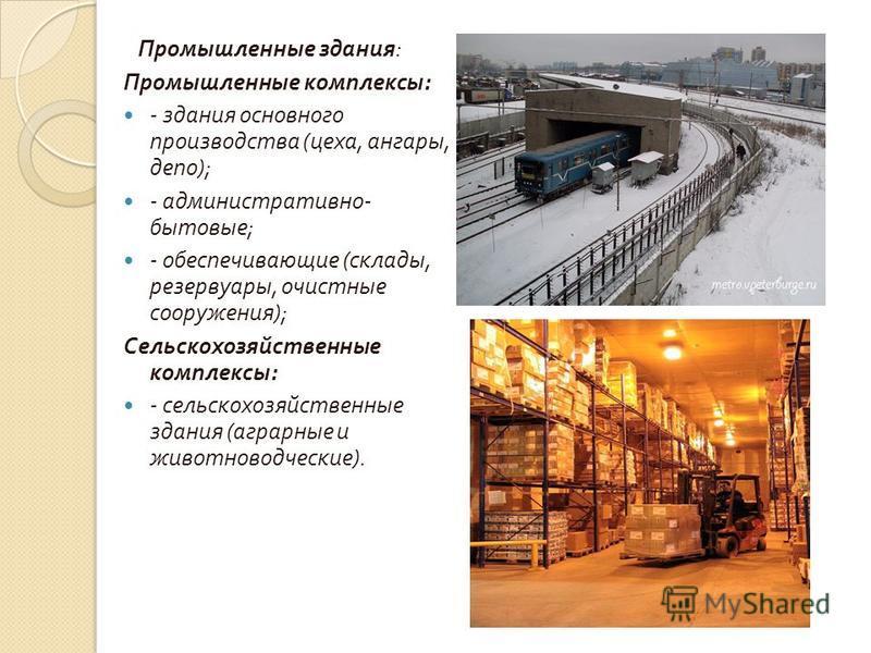 Промышленные здания : Промышленные комплексы : - здания основного производства ( цеха, ангары, депо ); - административно - бытовые ; - обеспечивающие ( склады, резервуары, очистные сооружения ); Сельскохозяйственные комплексы : - сельскохозяйственные