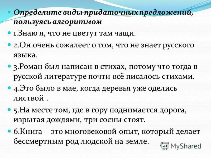 Определите виды придаточных предложений, пользуясь алгоритмом 1. Знаю я, что не цветут там чащи. 2. Он очень сожалеет о том, что не знает русского языка. 3. Роман был написан в стихах, потому что тогда в русской литературе почти всё писалось стихами.