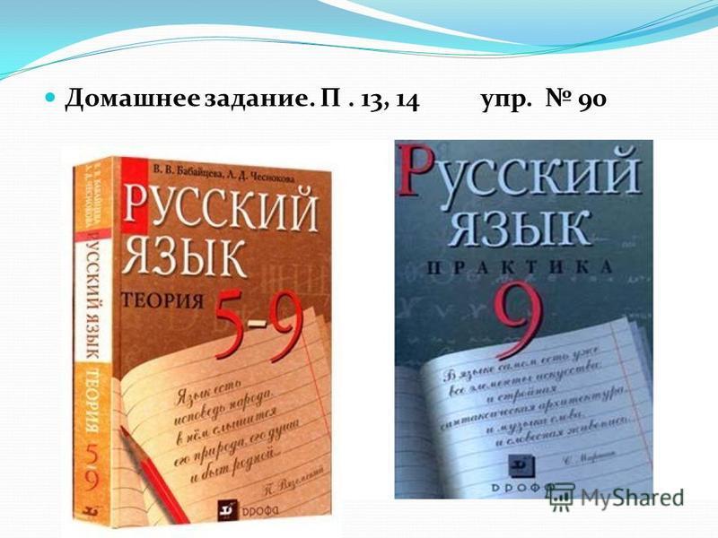 Домашнее задание. П. 13, 14 упр. 90