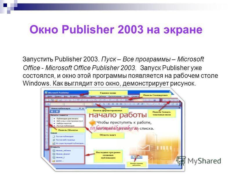 Окно Publisher 2003 на экране Запустить Publisher 2003. Пуск – Все программы – Microsoft Office - Microsoft Office Publisher 2003. Запуск Publisher уже состоялся, и окно этой программы появляется на рабочем столе Windows. Как выглядит это окно, демон