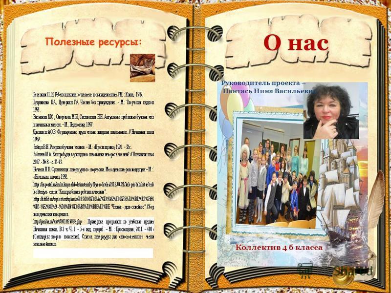 О нас Руководитель проекта – Пантась Нина Васильевна Коллектив 4 б класса