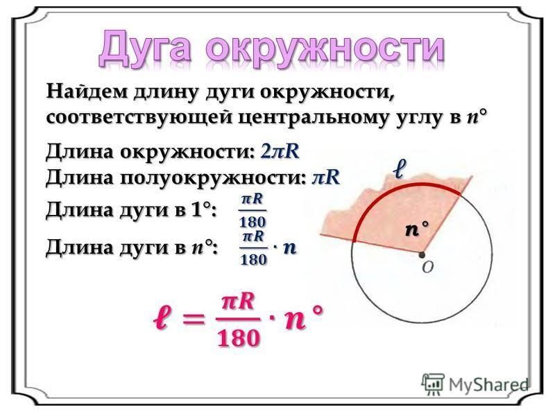 Найдем длину дуги окружности, соответствующей центральному углу в n° n°