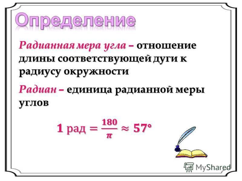 Радианная мера угла –отношение длины соответствующей дуги к радиусу окружности Радиан – единица радианной меры углов
