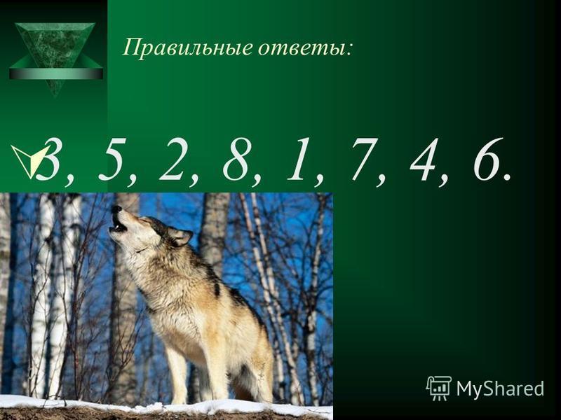 Правильные ответы: 3, 5, 2, 8, 1, 7, 4, 6.