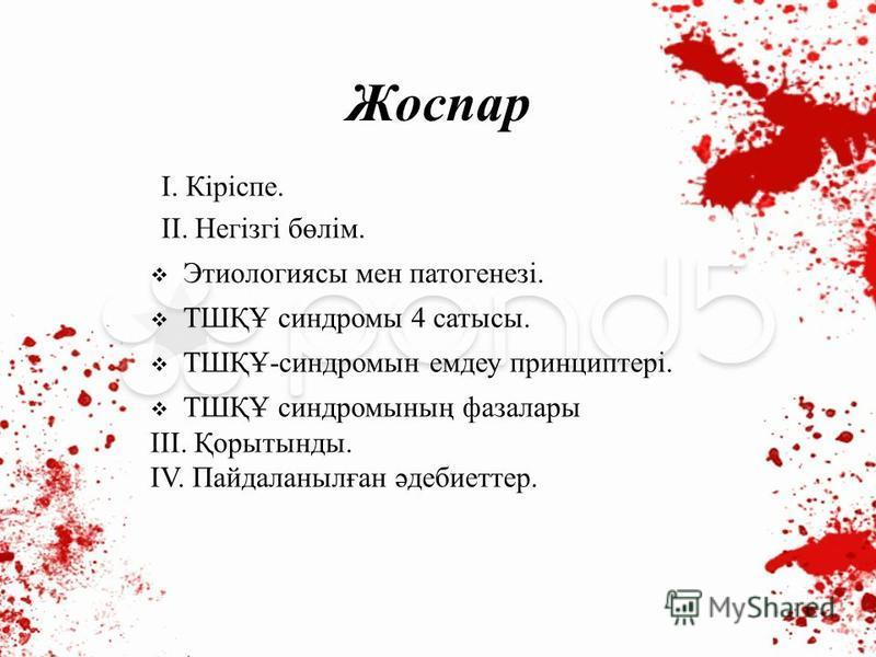 Жоспар І. Кіріспе. ІІ. Негізгі бөлім. Этиологиясы мен патогенезі. ТШҚҰ синдромы 4 статусы. ТШҚҰ-синдромы емдеу принциптері. ТШҚҰ синдромыың фаза лары ІІІ. Қорытынды. IV. Пайдаланылған әдебиеттер.
