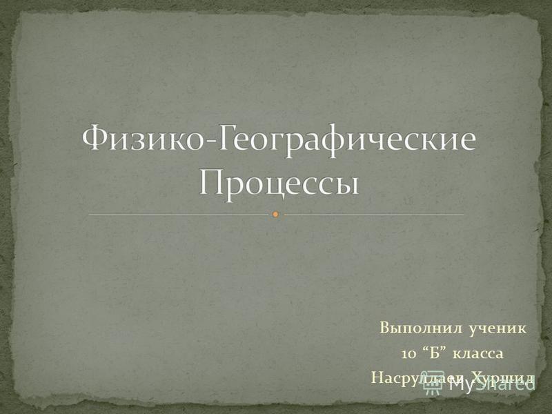 Выполнил ученик 10 Б класса Насруллаев Хуршид
