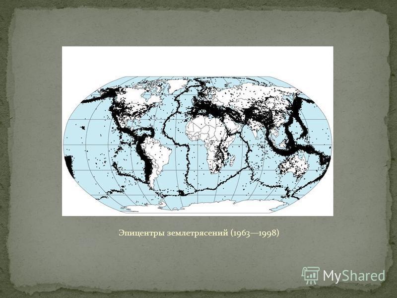 Эпицентры землетрясений (19631998)