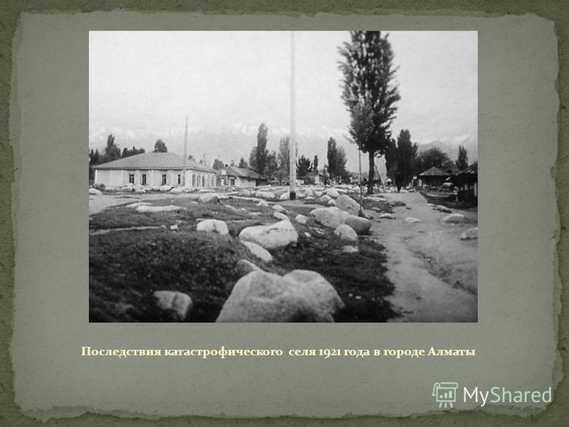 Последствия катастрофического селя 1921 года в городе Алматы