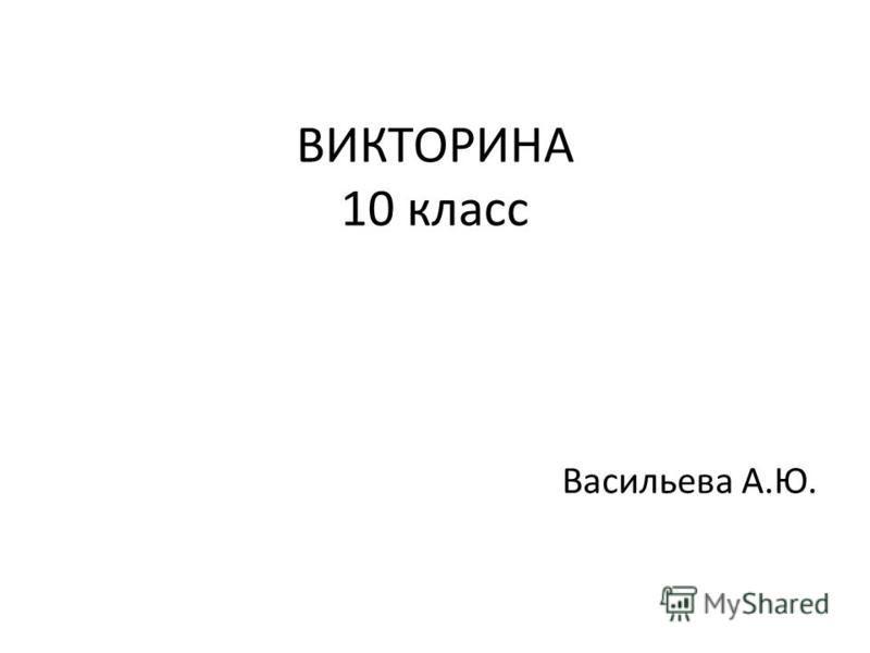 ВИКТОРИНА 10 класс Васильева А.Ю.