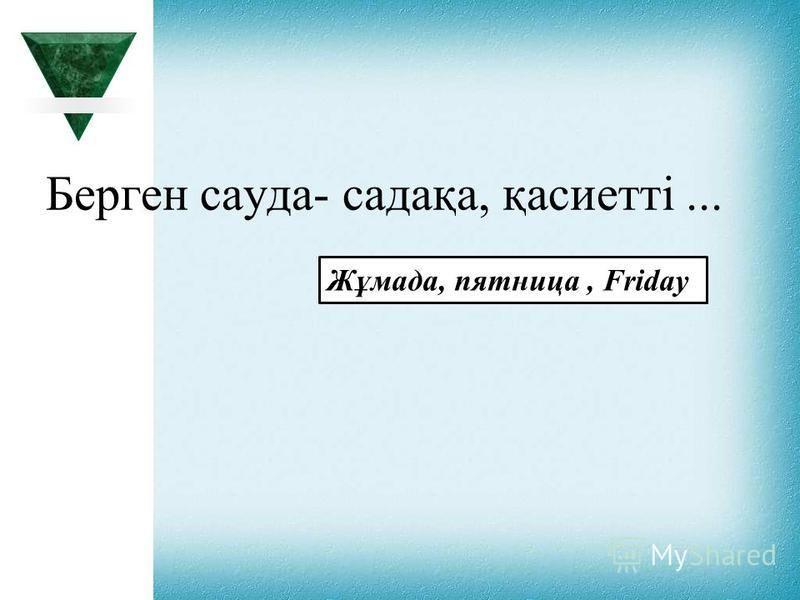 Берген сауда- садақа, қасиетті... Жұмада, пятница, Friday