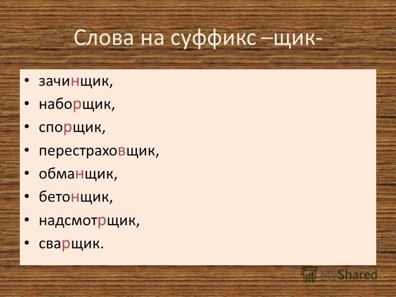 Слова на суффикс –чик- зачи н чик, набо р чик, спо р чик, перестрахо в чик, обма н чик, бето н чик, надсмот р чик, сва р чик.