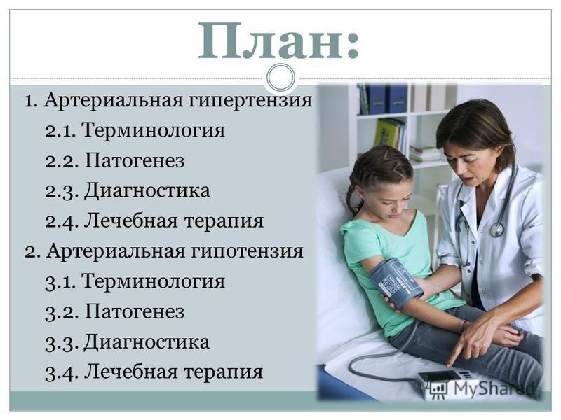 План: 1. Артериальная гипертензия 2.1. Терминология 2.2. Патогенез 2.3. Диагностика 2.4. Лечебная терапия 2. Артериальная гипотензия 3.1. Терминология 3.2. Патогенез 3.3. Диагностика 3.4. Лечебная терапия