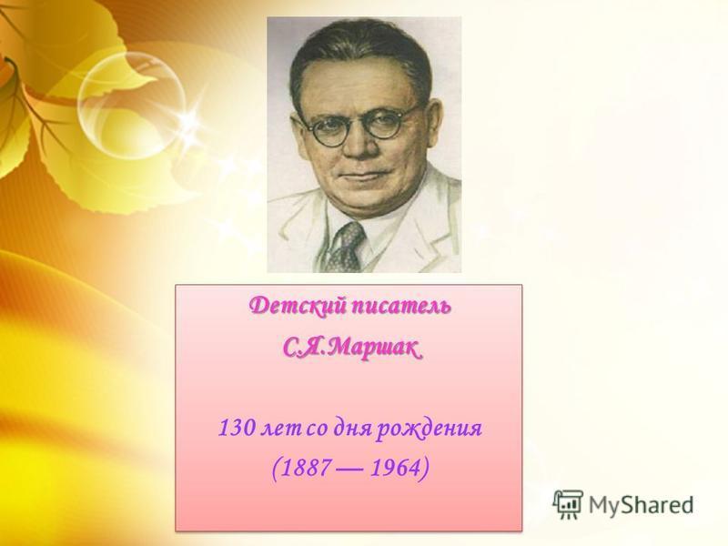 Детский писатель С.Я.Маршак 130 лет со дня рождения (1887 1964) Детский писатель С.Я.Маршак 130 лет со дня рождения (1887 1964)