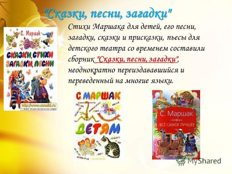 Стихи Маршака для детей, его песни, загадки, сказки и присказки, пьесы для детского театра со временем составили сборник