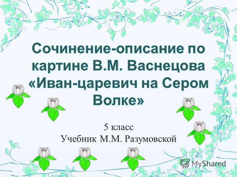 5 класс Учебник М. М. Разумовской