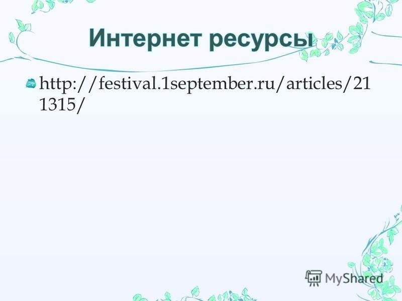 http://festival.1september.ru/articles/21 1315/